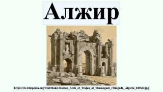 Алжир(Алжир Алжи́р , полная официальная форма — Алжи́рская Наро́дная Демократи́ческая Респу́блика — государств..., 2016-07-10T18:34:53.000Z)
