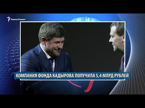 Деньги для компании Фонда им.Кадырова и опасность пластики соседок