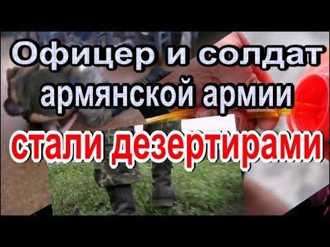 Офицер и солдат армянской армии стали дезертирами