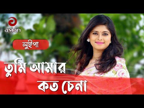 Bangla New Romantic Song 2018 | Tumi Amar Koto Chena By Opu & Luipa | Opu & Luipa Top Song 2018