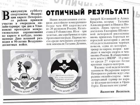 АНОНС ГАЗЕТЫ, ТРК «Волна-плюс», г. Печора, на 19 11 2020