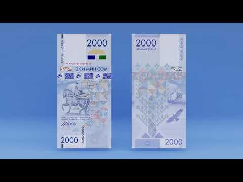 Памятная банкнота номиналом 2000 сом