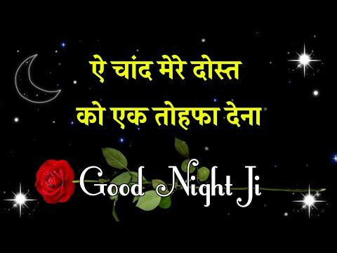 18 Good Night Video Status For Whatsapp In Hindi 2020