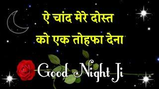 गुड नाइट शायरी 🌹 Good night video 🌹 Good night status 🌹 Wallpaper 🌹 Photo