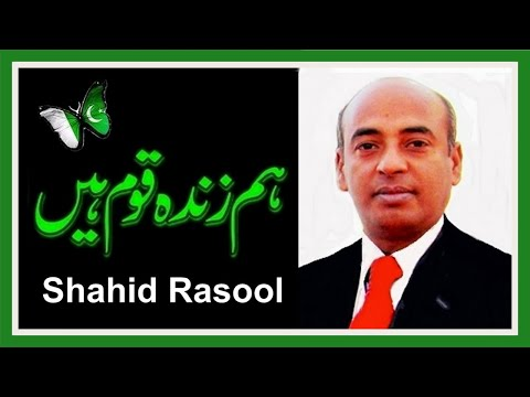 Hum Zinda Qaum Hain Painda Qaum Hain   By   Shahid Rasool