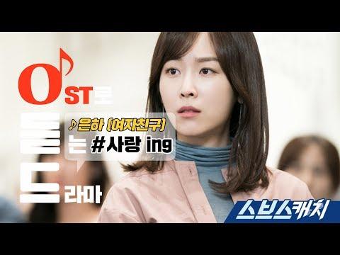 [오듣드] 사랑 ing - 은하(여자친구) (사랑의 온도 OST Part 2) 《스브스캐치|사랑의 온도》