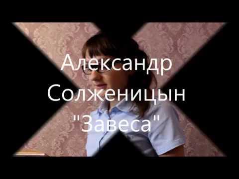 Изображение предпросмотра прочтения – АнастасияКосьянок читает произведение «Завеса» А.И.Солженицына