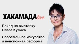 Ирина Хакамада | Современное искусство и пенсионная реформа