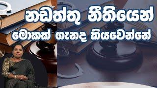 නඩත්තු නීතියෙන් මොකක් ගැනද කියවෙන්නේ   Piyum Vila   28-01-2020   Siyatha TV Thumbnail