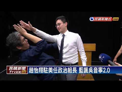 趙怡翔駐美任職 王世堅點名吳釗燮要認錯-民視新聞