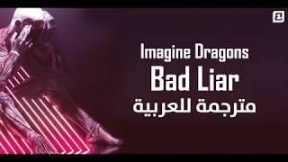 Imagine Dragons - Bad Liar ( مترجمة  للعربية )