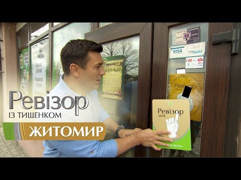 Ревизор в городе Житомир. Полный выпуск 2018