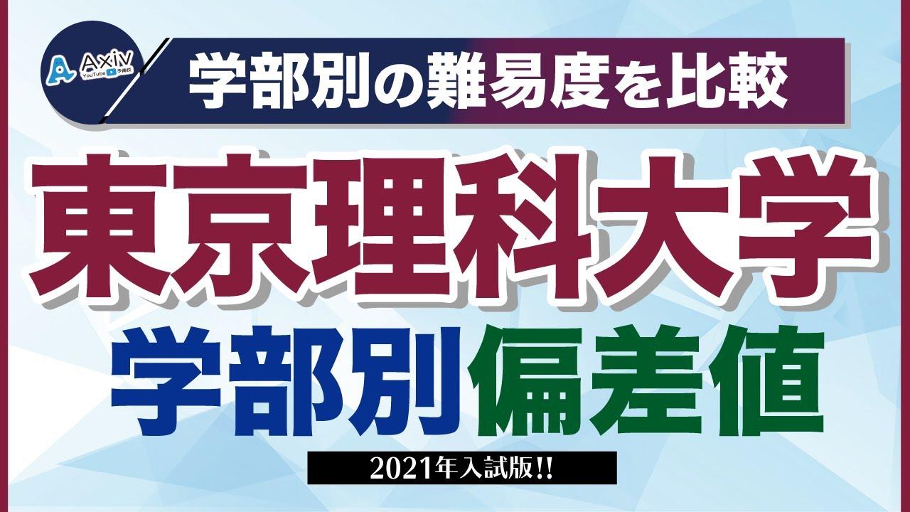 理科 レベル 東京 大学