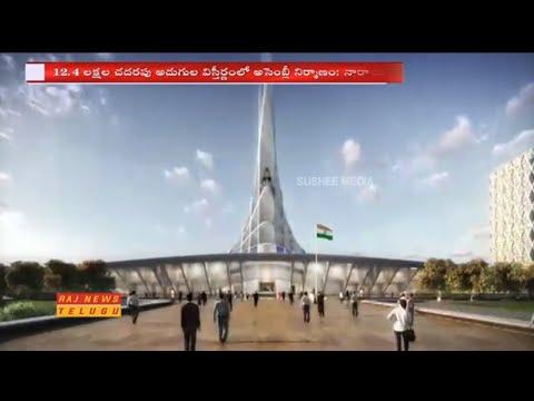 Andhra Pradesh Assembly Final Design @ Amaravati | Minister Narayana | Raj News