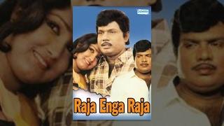 Raja Enga Raja (1995) - Goundamani -  Ramya - Krishnan