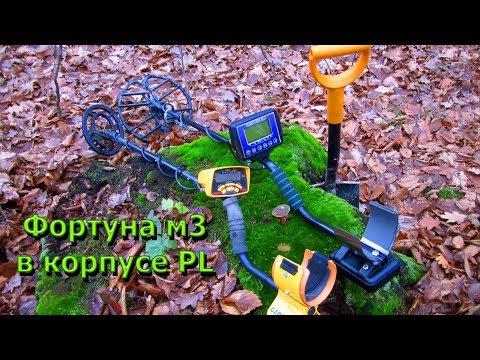 Фортуна М3 PL наш новый прибор. Тест и сравнение с Garrett Ace 250