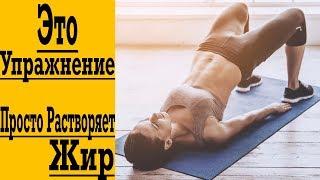 Одно упражнение для 100 похудения