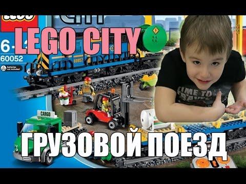 Огромная коробка.  66493 LEGO City 60052 Грузовои поезд.  Lego 66493 City Superpack...
