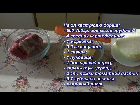 Наваристый борщ с говяжьей грудинкой
