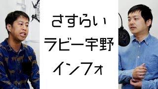 さすらいラビー #宇野慎太郎.