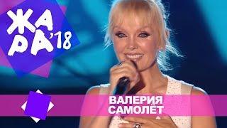 Валерия и Александр Панайотов  - Космос (ЖАРА В БАКУ Live, 2018)