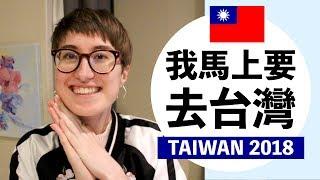 我終於去台灣旅遊 | I