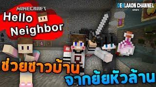 Minecraft Hello Neighbor - ช่วยชาวบ้าน จากยัยหัวล้าน ft.TAEJK