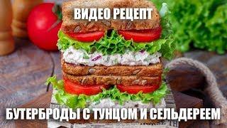 Бутерброды с тунцом и сельдереем — видео рецепт