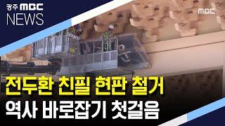 [뉴스데스크] 전두환 친필 현충문 현판 35년 만에 철…