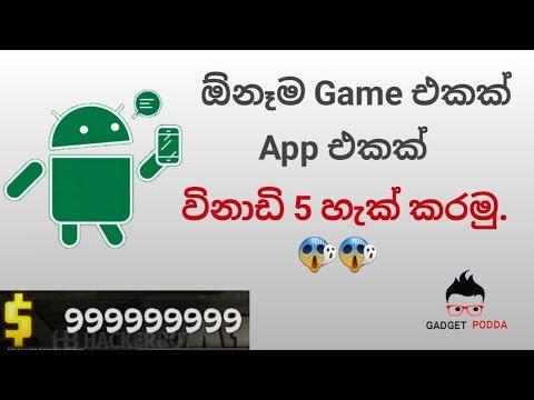 How to Hack Any Game or App.Sinhala | Tổng hợp thủ thuật internet 1