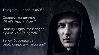 Запрет Telegram. Почему нужно бороться за его разблокировку