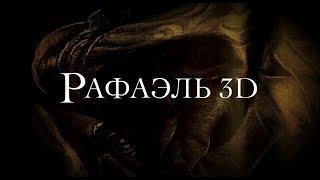 «Рафаэль 3D» трейлер — уникальное музейное шоу в кино с 30 ноября
