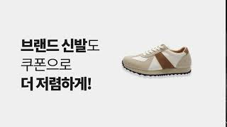 브랜드 신발도 쿠폰으로 저렴하게, 전 상품 무료배송 하…