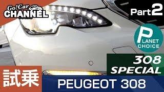 「プジョー 308」特集〜308 GT Blue HDi試乗インプレッションPART2〜