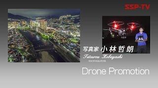 【写真家 小林哲朗 / ドローン プロモーション】Tetsurou Kobayashi,Photographer / Drone Promotion