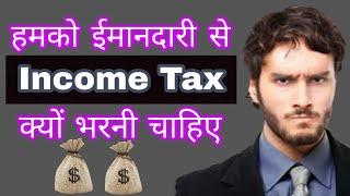 हमें ईमानदारी से INCOME TAX क्यों भरनी चाहिए  | Why we should pay our Income Tax in a ethical Manner