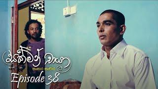 Sakman Chaya | Episode 38 - (2021-02-10) | ITN Thumbnail