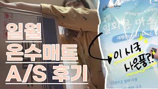 어텐기 #3 일월 온수매트 A/S 후기