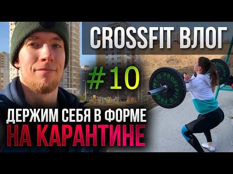#10 КРОССФИТ Влог | Тренировки | Карантин