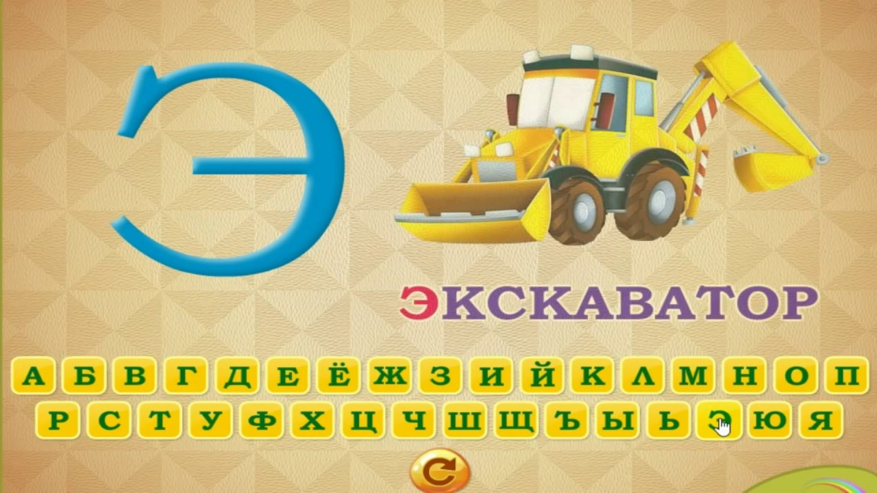 Учим буквы мультик для детей  Развиваемся