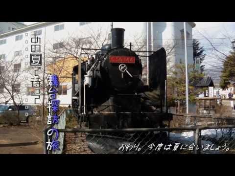 今回は「あの夏で待ってる」の舞台探訪を行なってみました。 小諸市を中心に軽井沢、佐久、そしてあそこまで行ってみました。 この動画では、...