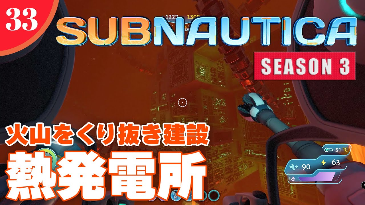 【Subnautica】#33 すべてのエイリアン施設に電力を供給する熱発電所!!【Season3】