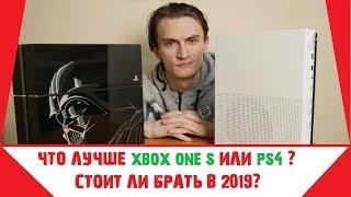 Сравнение Xbox one S и Ps4 (Fat Playstation 4)| Обзор Xbox one S | Стоит ли брать Xbox one S в 2019?