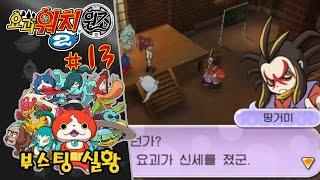 요괴워치2 원조 실황 공략 #13 철공소에서 부품을 찾자 땅거미 등장 [부스팅TV] (요괴워치 2 원조 본가 3DS / Yo-kai Watch 2)
