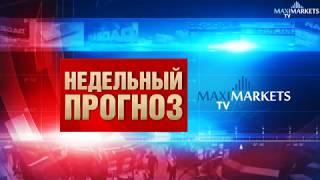 Недельный прогноз Финансовых рынков 10.06.2018 MaxiMarketsTV (евро EUR, доллар USD, фунт GBP)