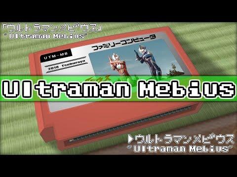 ウルトラマンメビウス/ウルトラマンメビウス 8bit
