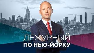 Дежурный по Нью-Йорку с Денисом Чередовым / Прямой эфир RTVI / 19.10.2020