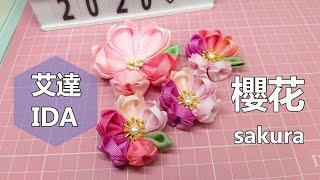 櫻花緞帶D.I.Y. 緞帶 櫻花/D.I.Y. tsumami kanzashi tutorial Sakura  ribbon