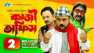 Kazi Office | Bangla Natok 2016 | Full HD | Hasan Masud | Dipa Khondoker | Shamim Jaman