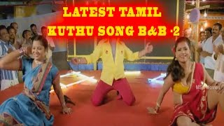 Tamil Latest Dance Songs HD Full || Kuthu Songs Tamil